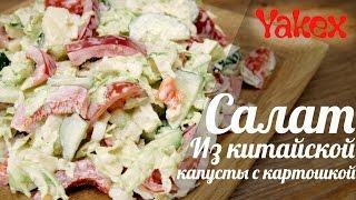 Салат из китайской капусты с печёным картофелем и овощами. Простой, сытный и очень вкусный салат!