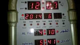 Налаштування настінних годин Al-Harameen