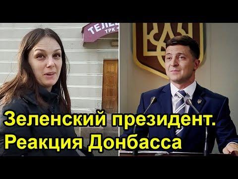 ЗЕЛЕНСКИЙ ПРЕЗИДЕНТ. Реакция