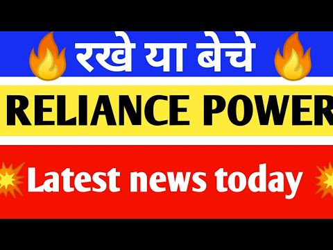 Download Reliance power latest news   Rpower latest news   Rpower latest news 2021   R power board Meeting