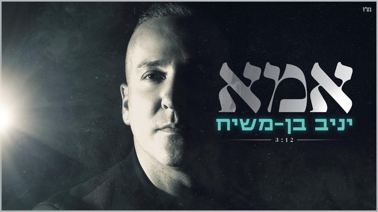 יניב בן משיח - אמא |  Yaniv Ben Mashiach