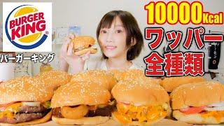 【大食い】バーガーキングのワッパーを定番から期間限定まで全種類食べ比べたらどれも美味しすぎる![4073g][10000kcal]【木下ゆうか】