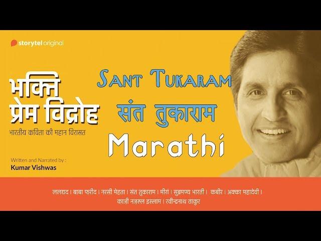 Sant Tukaram I संत तुकाराम   Storytel Original   Bhakti Prem Vidroh   भक्ति प्रेम विद्रोह