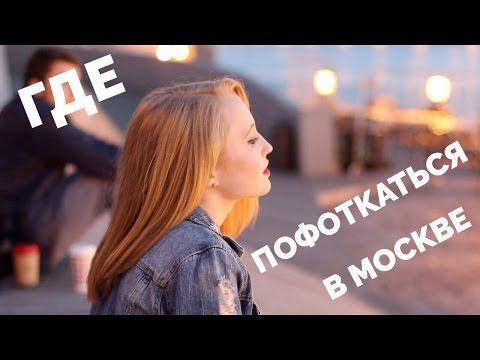 Интересные места в Москве. Алфавитный указатель.