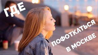 хочу ПОФОТАЦА/где пофотографироваться в Москве/любимые места(, 2016-10-18T17:00:27.000Z)