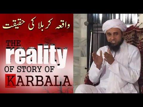 Waqia e Karbala ki Haqeeqat | Mufti Tariq Masood | Islamic Group