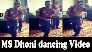 MS Dhoni's Dancing Video | MS Dhoni dance IPL 2017 | MS Dhoni shows off his amazing dancing skills