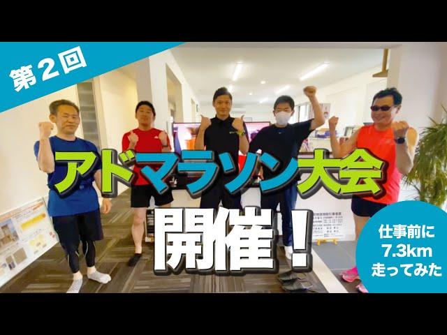 【第2回】アドマックスマラソン大会|盛岡|マラソン...