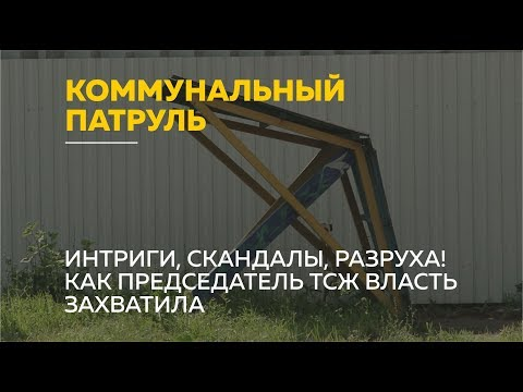 «Коммунальный патруль»: жильцы дома на Малахова в шоке от председателя ТСЖ