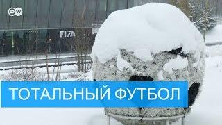 ФИФА увеличила число участников ЧМ до 48 команд