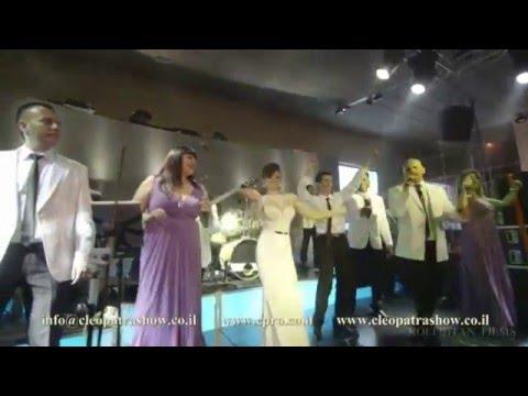 להקה לריקודים להקת קלאופטרה