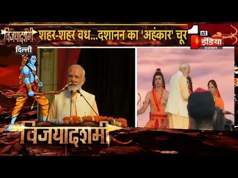 PM Modi ने द्वारका में बाण चलाकर किया रावण दहन