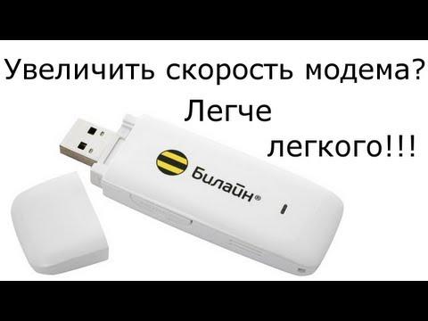 Улучшение работы 3G Модема!!!