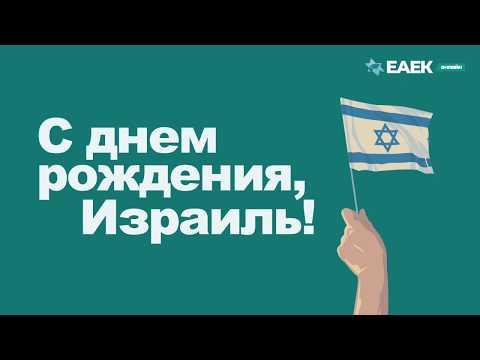 Израилю 72!
