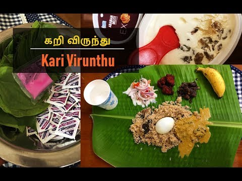 Kari virunthu- Mutton sukka recipe, Family get to gather,Indian trip 2019