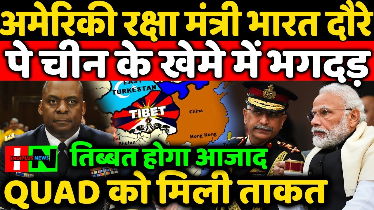 #BigBreaking Us Defense Secretary First Visiting India This Month Message To China Quad free Tib@t