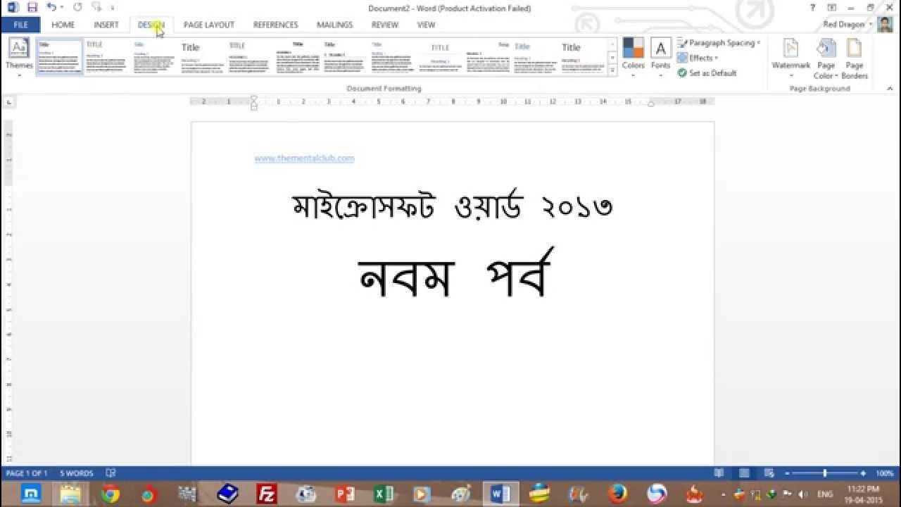 Microsoft Word 2013 Video Tutorial In Bengali (Part-9