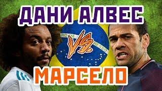 МАРСЕЛО vs ДАНИ АЛВЕС - Один на один