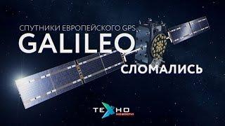 Спутники европейского GPS