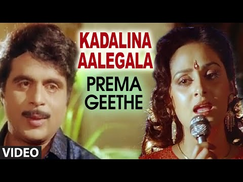 Kadalina Aalegala Video Song I Prema Geethe I Ambarish, Jayaprada