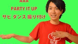 【反転】AAA / 「PARTY IT UP」 サビ ダンス 振り付け(銀三郎)