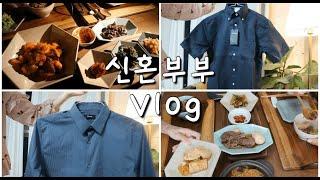 [신혼 Vlog]  여주아울렛 남자셔츠 득템 및 할인 …