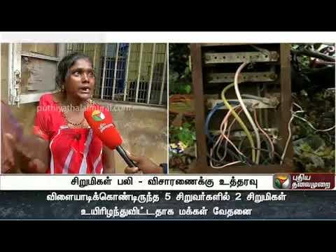 கொடுங்கையூரில் மின்சாரம் தாக்கி சிறுமிகள் பலி: விசாரணைக்கு உத்தரவு | Rain | Dead