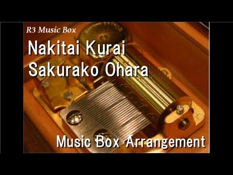 Nakitai Kurai/Sakurako Ohara [Music Box]