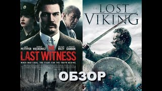 Обзор Последний свидетель (2018) The Last Witness и Пропавший викинг (2018) The Lost Viking