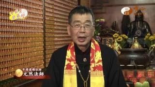 元然法師【大家來學易經041】| WXTV唯心電視台