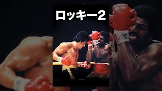 ロッキー2 (字幕版) thumbnail
