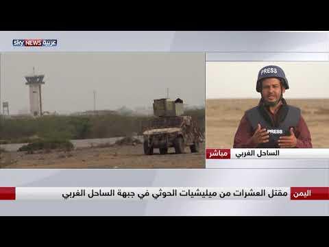 مراسلنا: لواء العمالقة يعتقل قياديا حوثيا خلال إحباط عملية تسلل للميليشيات  - نشر قبل 1 ساعة