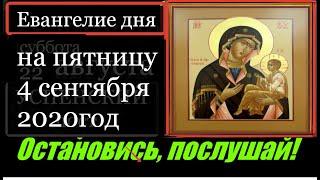 Евангелие дня (с толкованием)на сегодня Апостол Церковный календарь (пятница 4 сентября 2020 года)