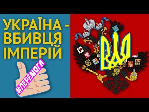 Як Україна розвалила