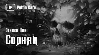 Сорняк 1976 Стивен Кинг аудиокнига хоррор фантастика ужасы вторжение чужих рассказ