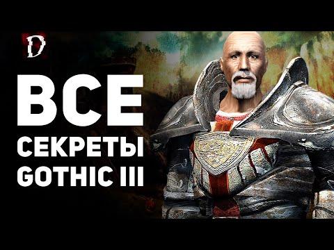 [ТОП] Gothic 3/Готика 3 | Все Секреты Игры (Тайники, Баги, Пасхалки) | DAMIANoNE