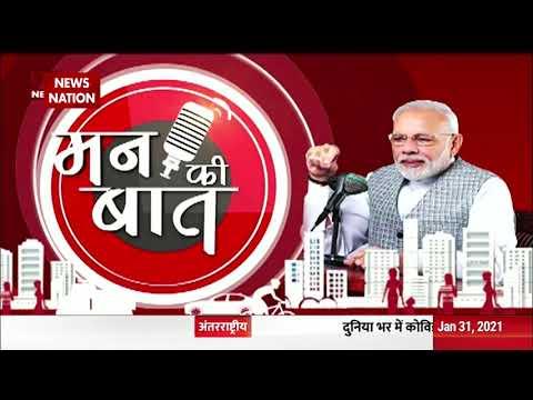 PM Modi addresses the nation through first 'Mann Ki Baat' programme of 2021 | News Nation
