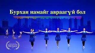 """Бурханы хайр – баллет бүжиг """"Бурхан намайг авраагүй бол"""""""