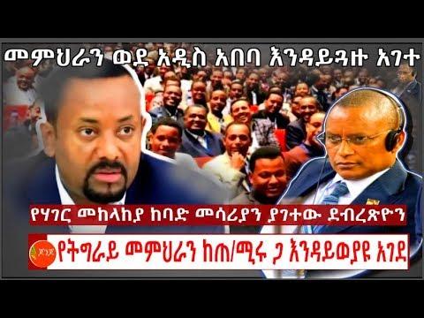 Latest News About Getachew Assefa