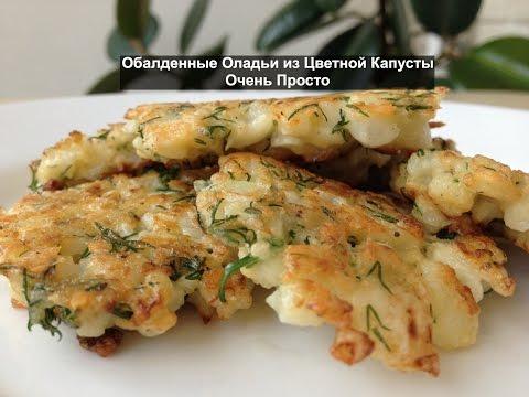 Блюда из цветной капусты 53 рецепта с фото Как