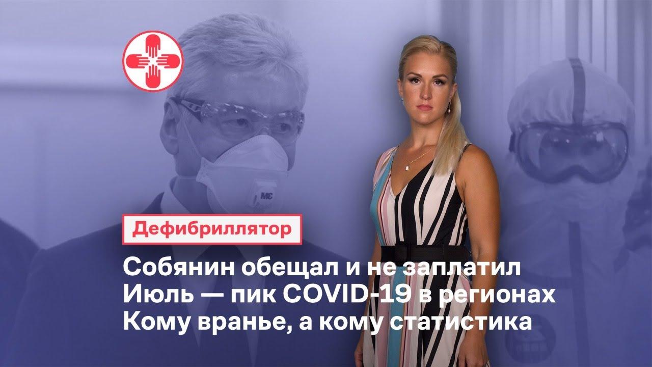 Собянин обещал и не заплатил. Июль — пик COVID-19 в регионах. Кому вранье, а кому статистика