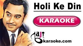 Holi ke din - Video Karaoke - Sholey - Kishore Kumar & Lata - by Baji Karaoke