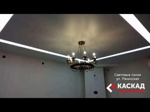 Натяжные потолки с встроенным линейным освещением