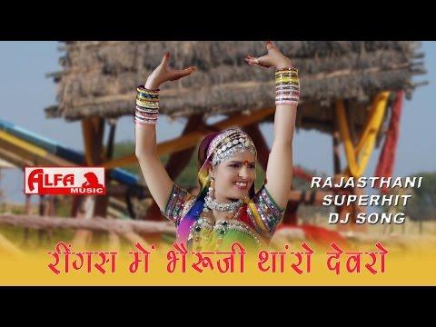 Rajasthani Songs Ringas Mein Bheru Ji Tharo Devro Re | Folk Marwari Song