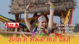 Rajasthani Songs Ringas Mein Bheru Ji Tharo Devro Re | Folk Marwari Song