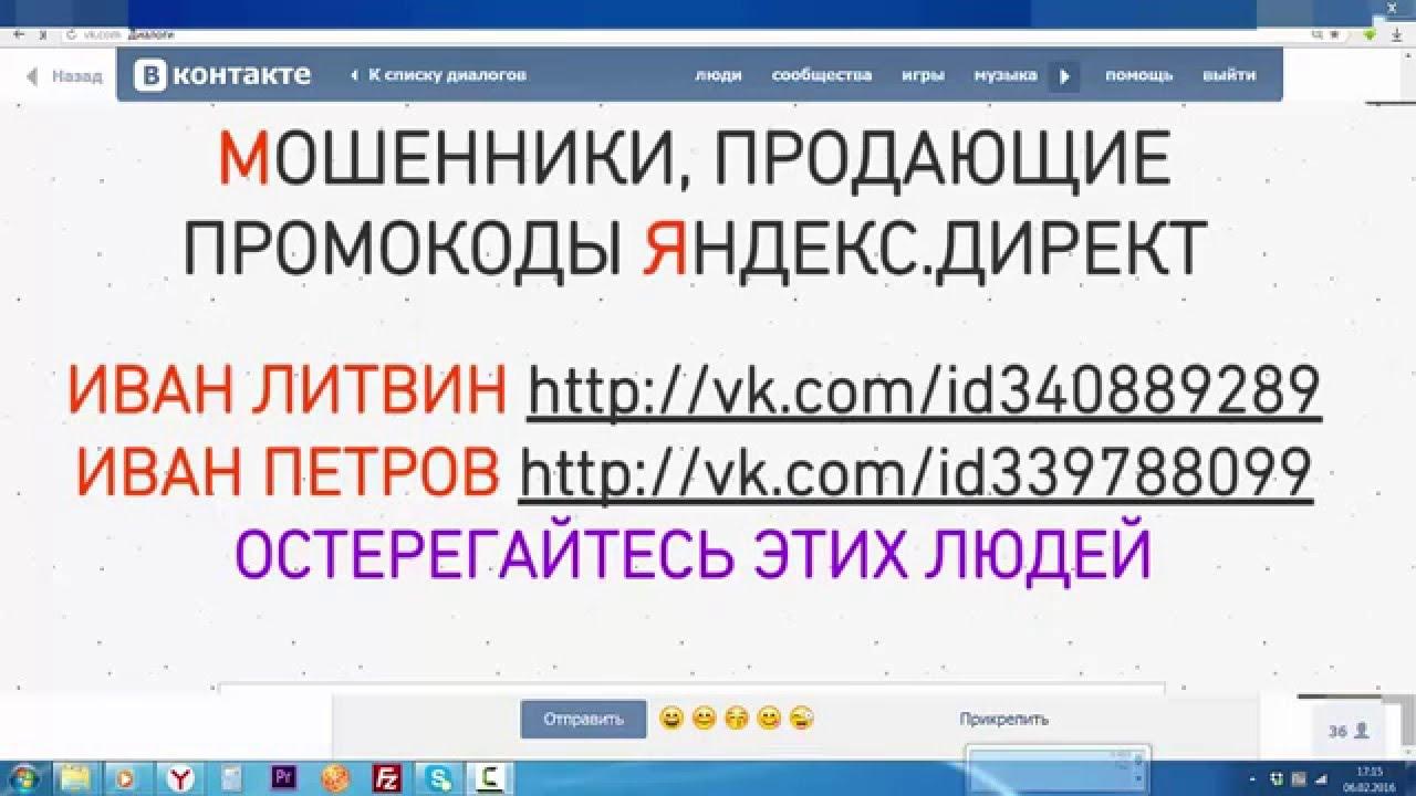 Яндекс директ купоны контекстная реклама для украины