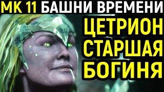 Mortal Kombat 11 Cetrion Towers of Time / Мортал Комбат 11 Цетрион Башни Времени