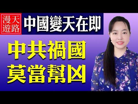 【中国变天】中共之恶罄竹难书,掩盖共产党的罪恶就是帮凶!中华儿女谁是爱国者?