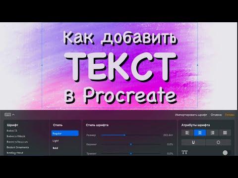 Как добавить текст в Procreate 4.3 | Уроки Procreate