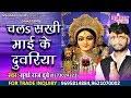 2017 का सबसे हिट देवी गीत - Chala Sakhi Maai Ke Duvariya - Surya Raj Dubey - Bhojpuri Devi Geet 2017
